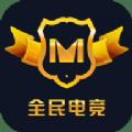 天美全民电竞app下载_天美全民电竞app最新版免费下载