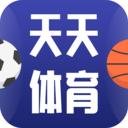 天天体育app下载_天天体育app最新版免费下载