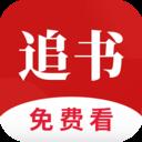 全民追书app下载_全民追书app最新版免费下载