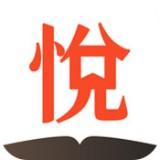 心悦小说app下载_心悦小说app最新版免费下载