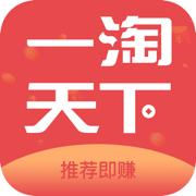 一淘天下app下载_一淘天下app最新版免费下载