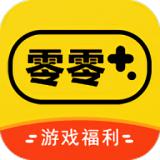 零零游戏app下载_零零游戏app最新版免费下载