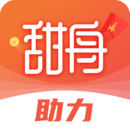 甜舟助力app下载_甜舟助力app最新版免费下载