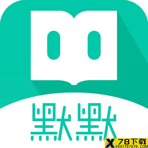 默默书友社app下载_默默书友社app最新版免费下载