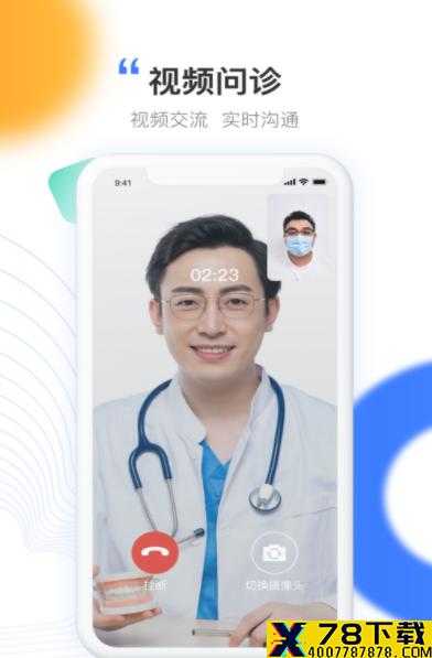 元知好医医生版app下载_元知好医医生版app最新版免费下载