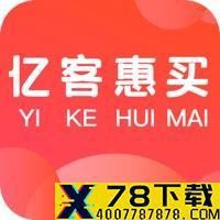 亿客惠买app下载_亿客惠买app最新版免费下载