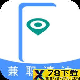 兼职速达app下载_兼职速达app最新版免费下载