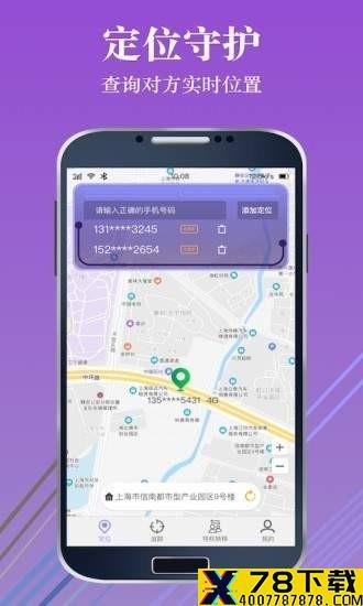 手机定位查找位置app下载_手机定位查找位置app最新版免费下载