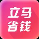 立马省钱app下载_立马省钱app最新版免费下载