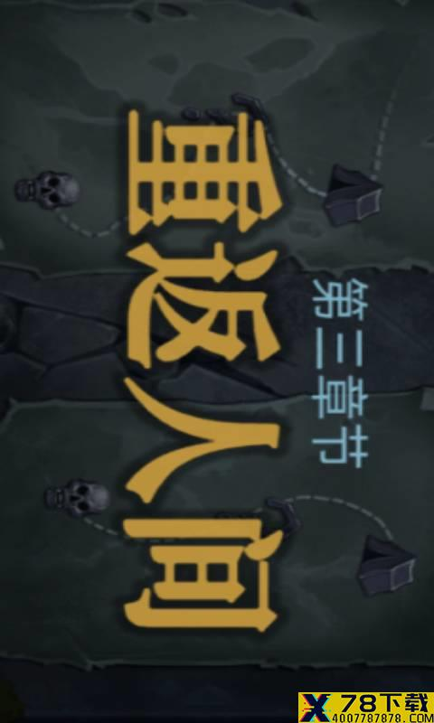 无尽航线手游下载_无尽航线手游最新版免费下载