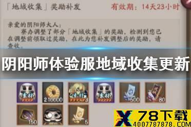 《阴阳师》11月18日地域收