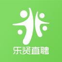 乐贤直聘app下载_乐贤直聘app最新版免费下载