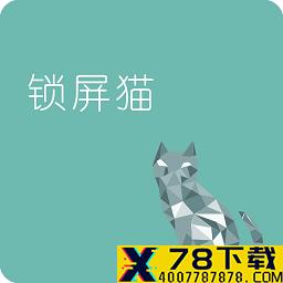 锁屏猫app下载_锁屏猫app最新版免费下载