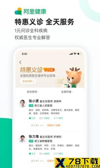 天津新冠疫苗预约app下载_天津新冠疫苗预约app最新版免费下载