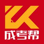 成考帮app下载_成考帮app最新版免费下载