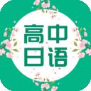 高中日语app下载_高中日语app最新版免费下载