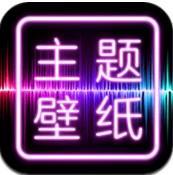 主题壁纸桌面app下载_主题壁纸桌面app最新版免费下载