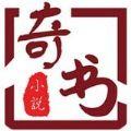 奇书小说网app下载_奇书小说网app最新版免费下载
