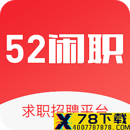 52闲职app下载_52闲职app最新版免费下载