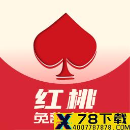红桃小说app下载_红桃小说app最新版免费下载