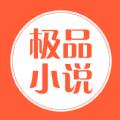 极品小说网app下载_极品小说网app最新版免费下载