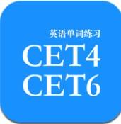四六级单词练习app下载_四六级单词练习app最新版免费下载