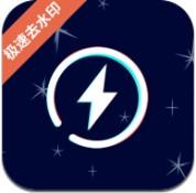 微商快去水印app下载_微商快去水印app最新版免费下载