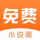 笔趣小说阁免费看app下载_笔趣小说阁免费看app最新版免费下载