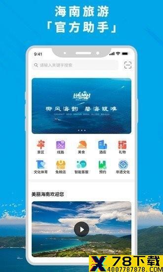 智游海南app下载_智游海南app最新版免费下载