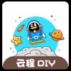 云程diyapp下载_云程diyapp最新版免费下载