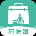 村医淘app下载_村医淘app最新版免费下载