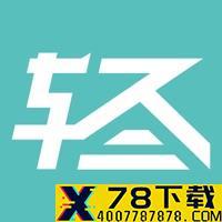 轻炼app下载_轻炼app最新版免费下载