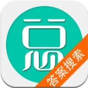 总题库搜答案app下载_总题库搜答案app最新版免费下载