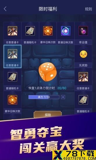 开心召唤app下载_开心召唤app最新版免费下载