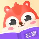 松鼠故事会app下载_松鼠故事会app最新版免费下载