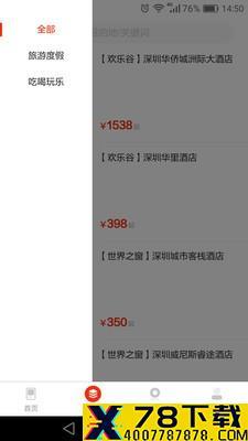 旅财猫app下载_旅财猫app最新版免费下载