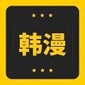 韩漫窝app下载_韩漫窝app最新版免费下载