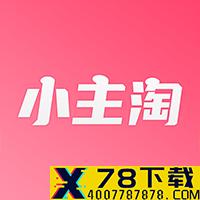 小主淘app下载_小主淘app最新版免费下载