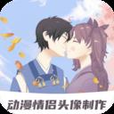 动漫情侣头像制作app下载_动漫情侣头像制作app最新版免费下载
