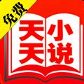 天天免费小说app下载_天天免费小说app最新版免费下载