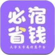 必宿省钱app下载_必宿省钱app最新版免费下载