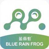 蓝雨蛙app下载_蓝雨蛙app最新版免费下载