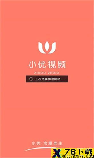 小优为爱而生旧版本app下载_小优为爱而生旧版本app最新版免费下载