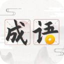 成语趣学app下载_成语趣学app最新版免费下载