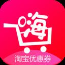 全民嗨购app下载_全民嗨购app最新版免费下载