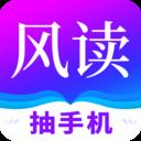 风读免费小说app下载_风读免费小说app最新版免费下载