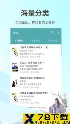 蜜桃言情小说app下载_蜜桃言情小说app最新版免费下载