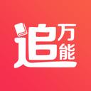 万能追书app下载_万能追书app最新版免费下载