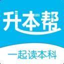 升本帮app下载_升本帮app最新版免费下载