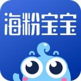 海粉宝宝app下载_海粉宝宝app最新版免费下载